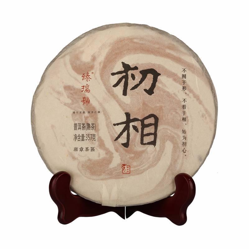 云南普洱茶班章茶区古树纯料 2015年臻瑞号初相普洱熟茶