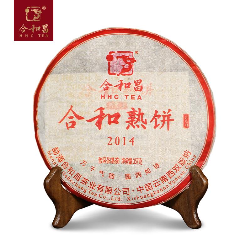 【五年陈】合和昌普洱茶 2014合和熟饼 老熟茶香滑润醇357g/饼