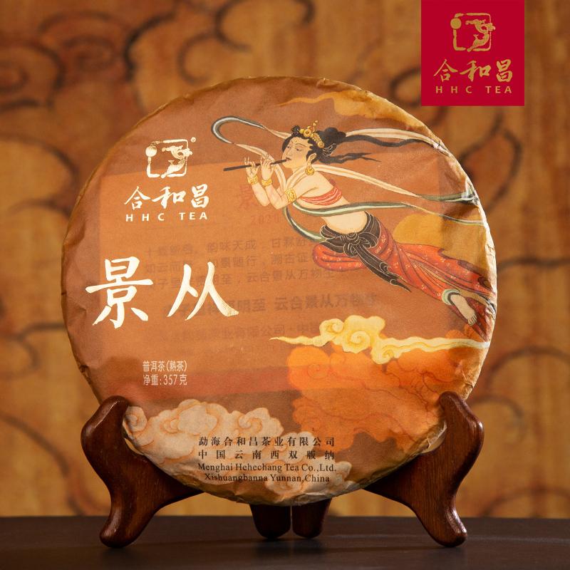 合和昌熟茶 普洱 2020景从 云南勐海七子茶饼熟茶 357g