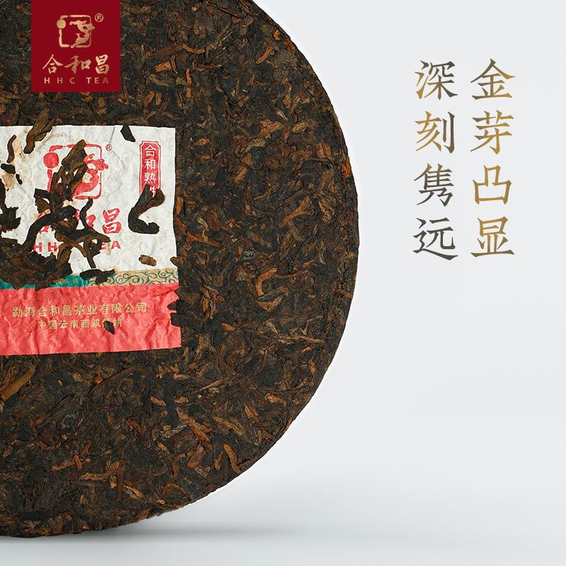 合和昌普洱茶 2019五福临门 甄选老树春茶稠厚醇润 熟普茶饼 357g