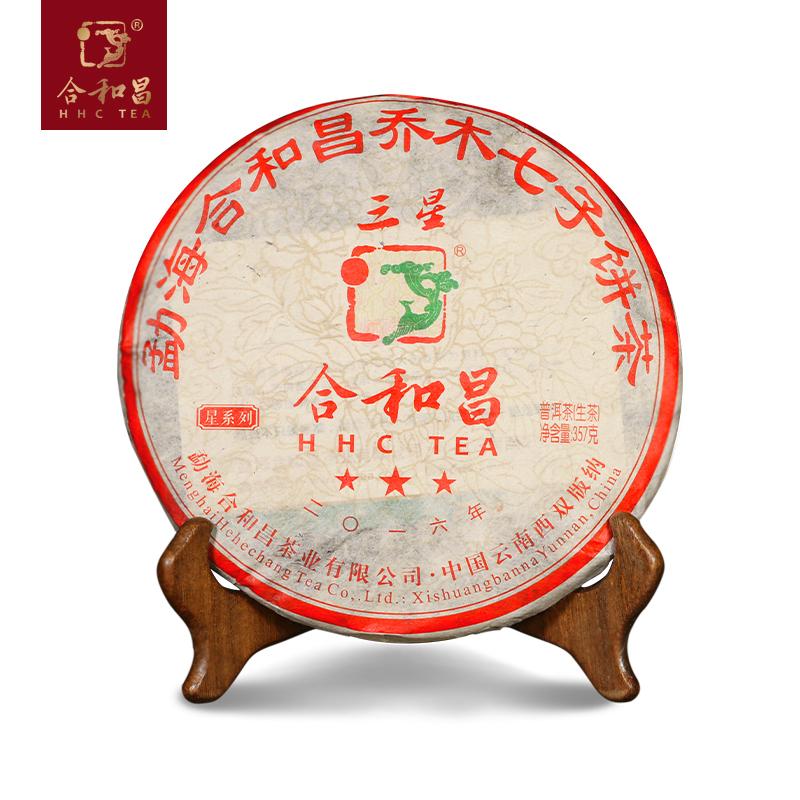 【标杆系列】合和昌普洱茶 2016三星 生茶饼七子饼茶357g古树茶叶