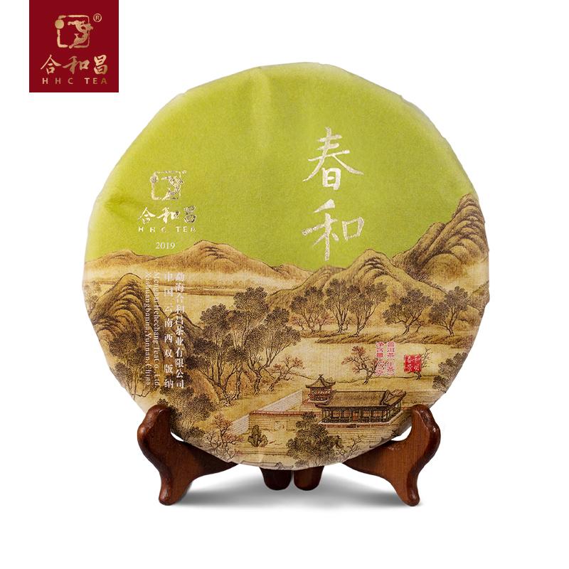 合和昌普洱茶 2019年春和 勐海原生态古树茶叶 生普茶饼 357g