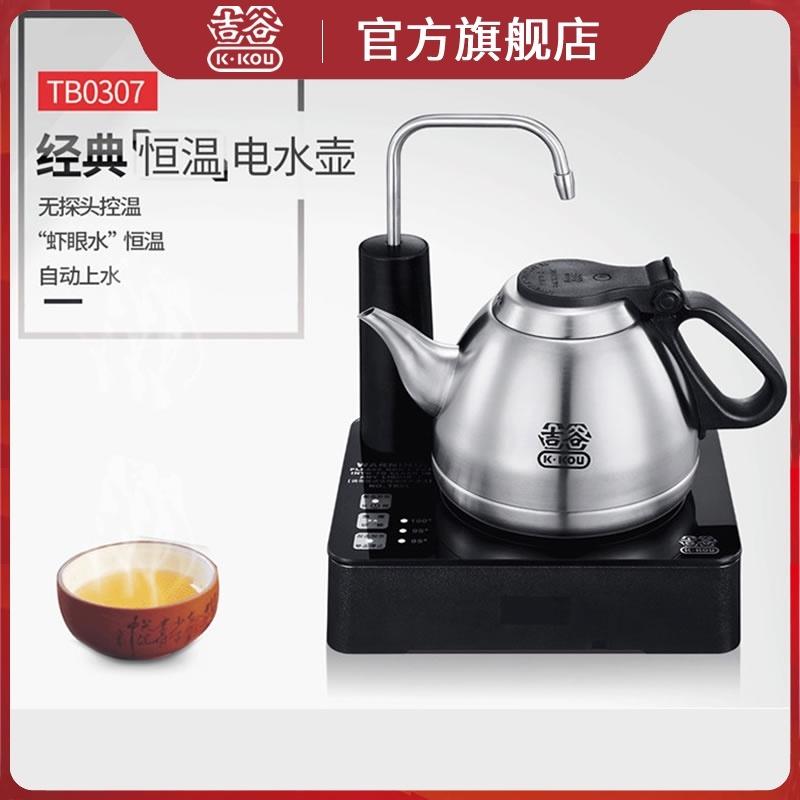 吉谷旗舰店茶具烧水壶套装泡茶专用自动上水一体小型电水壶恒温