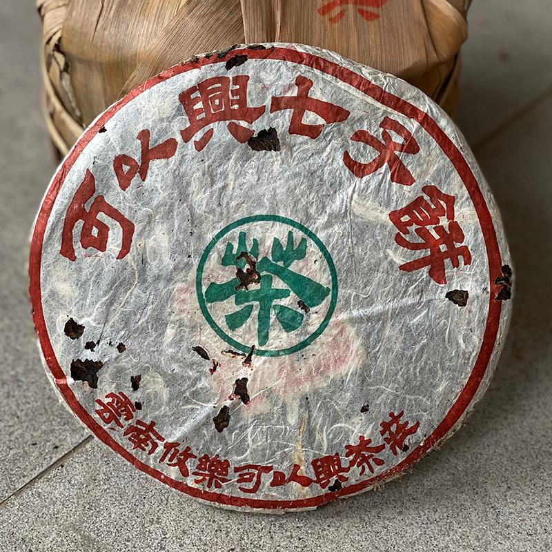 2000年可以兴茶庄出品号级代表 易武茶区云南普洱茶生茶